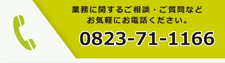 TEL:0823-71-1166