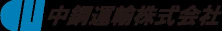 中鋼運輸株式会社
