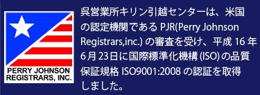 品質保証規格ISO9001:2008の認証を取得