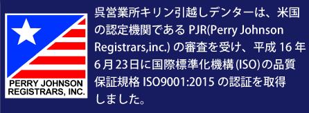 品質保証規格ISO9001:2015の認証を取得