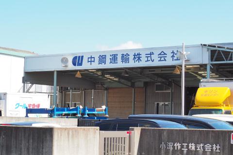 中鋼運輸 京浜横浜営業所