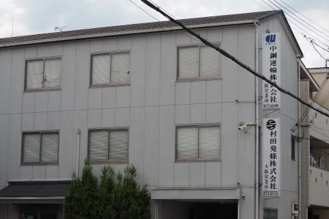 中鋼運輸 大阪営業所