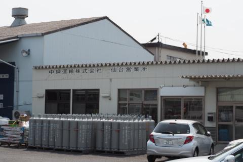 中鋼運輸 仙台営業所